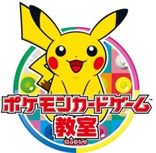 https://voice.pokemon.co.jp/stv/sapporo/%E5%88%9D%E3%82%81%E3%81%A6%E6%95%99%E5%AE%A4%E3%83%AD%E3%82%B4.jpg