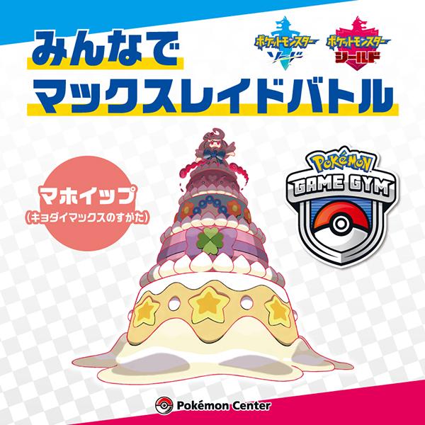 https://voice.pokemon.co.jp/stv/sapporo/images/PCS_2020_1114.jpg