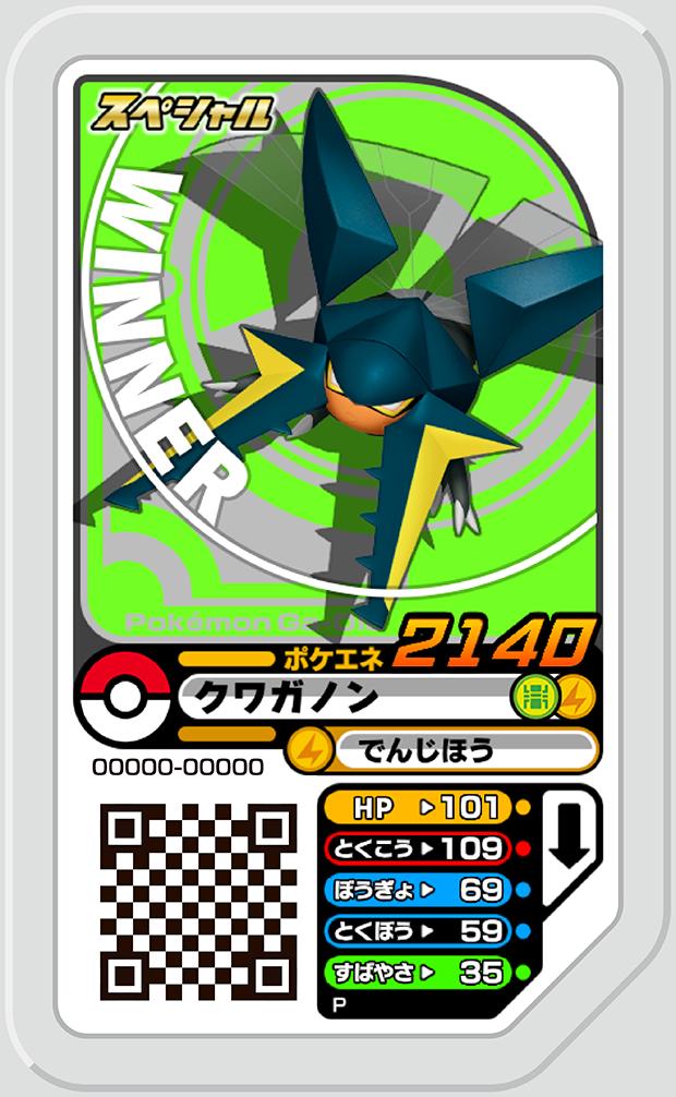 https://voice.pokemon.co.jp/stv/sapporo/win%E3%82%AF%E3%83%AF%E3%82%AC%E3%83%8E%E3%83%B3.png
