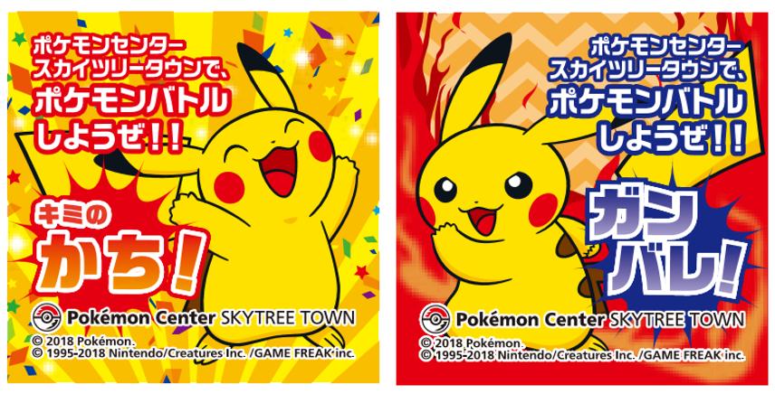 https://voice.pokemon.co.jp/stv/skytreetown/SnapCrab_NoName_2017-12-14_18-9-44_No-00.png