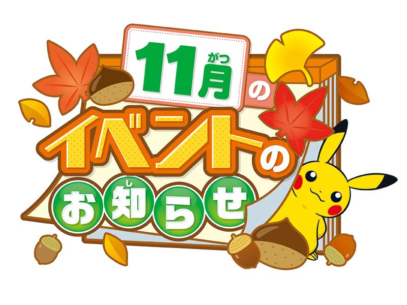 【ポケモンセンタースカイツリータウン】11月開催イベントのお知らせ