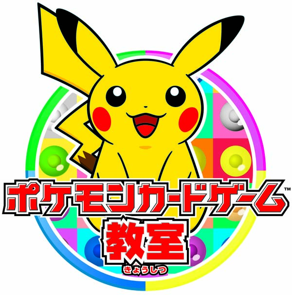 https://voice.pokemon.co.jp/stv/store/assets_c/2019/09/pokeca%E6%95%99%E5%AE%A4_600x-thumb-800x808-14385-thumb-800x808-14386.jpg