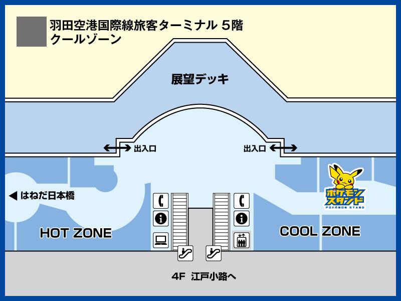 https://voice.pokemon.co.jp/stv/store/haneda_5F.jpg