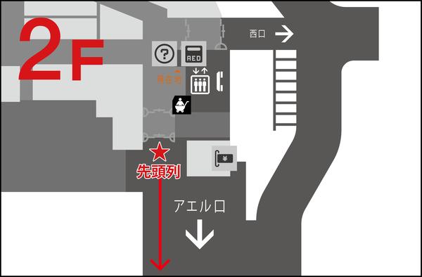 AER口_客列図-thumb-600xauto-10178.png