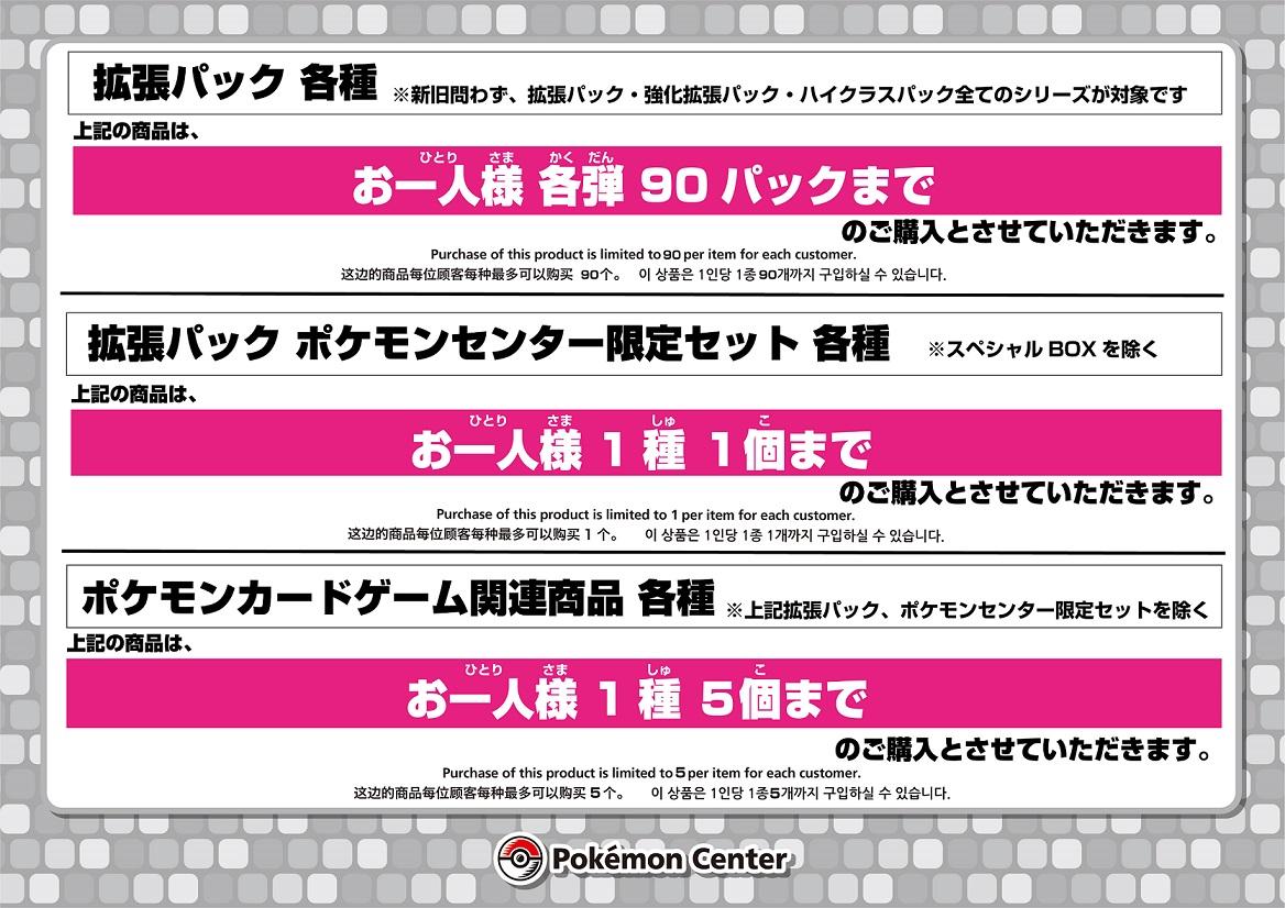 ポケモンセンタートウキョーベイ】9月7日(金)発売「ポケモンカード