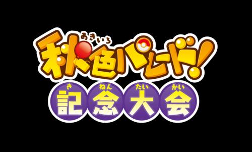 https://voice.pokemon.co.jp/stv/tokyodx/aki_taikai_logo-thumb-500xauto-10924.png