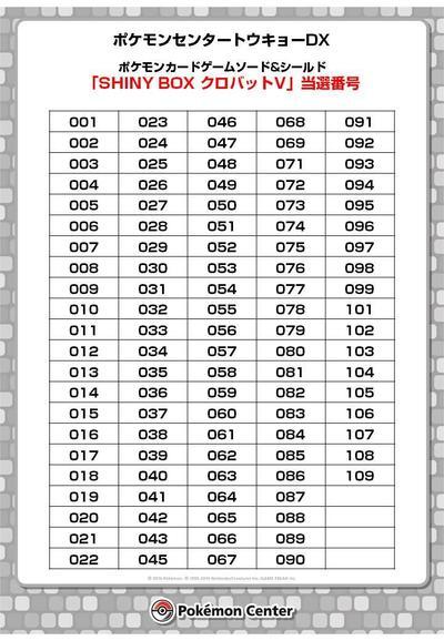 トウキョーDX_クロバットV当選番号.jpg