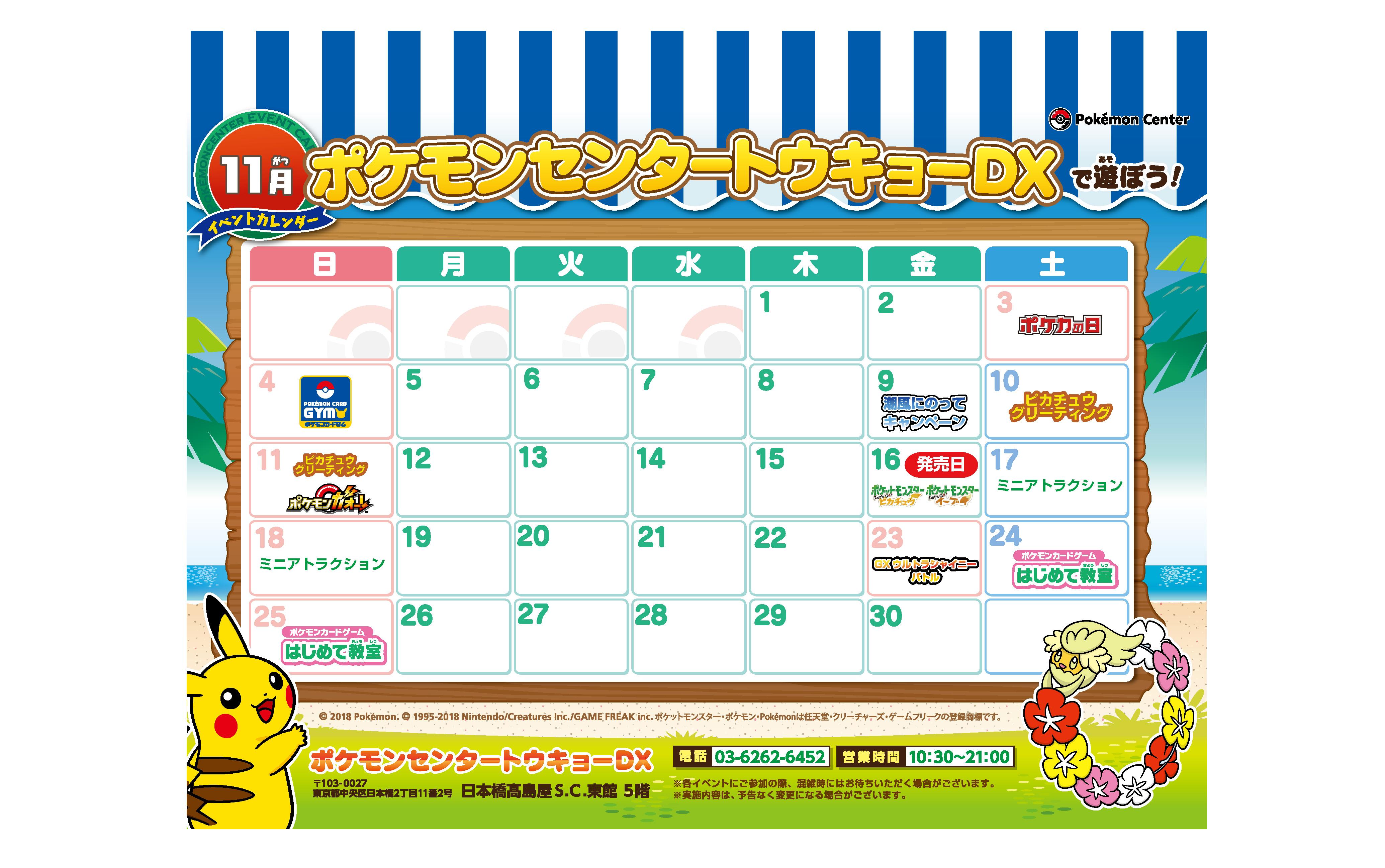 ポケモンセンタートウキョーdx】11月開催イベントのお知らせ|ポケモン