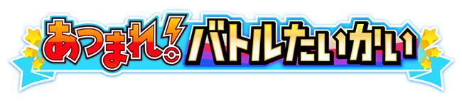 https://voice.pokemon.co.jp/stv/tokyodx/logo_atsumarebattle_650.jpg